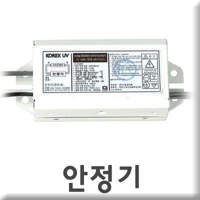 안정기(국산).jpg