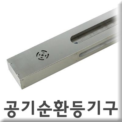 공기순환등기구.jpg